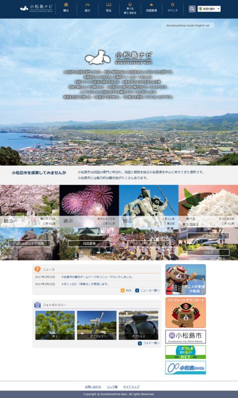 komatsushima-navi